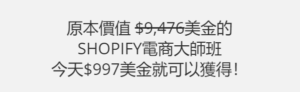 shopify marketing 網路電商大師班教學