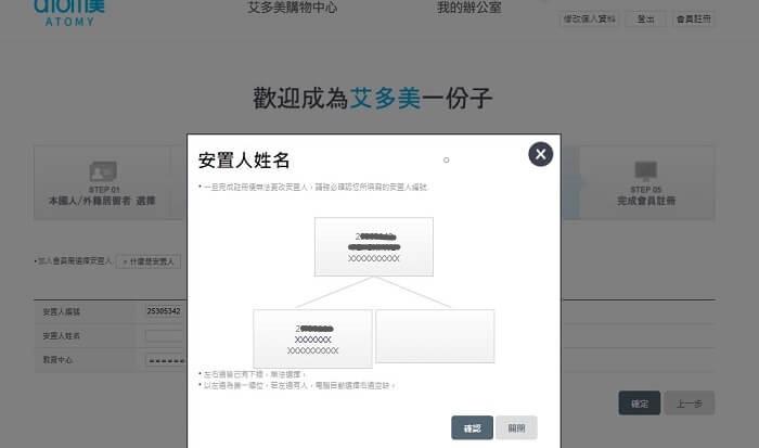 台灣會員申請步驟-安置人step5