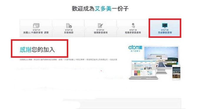 台灣會員申請步驟-完成會員註冊