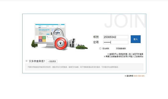 台灣會員申請步驟-會員註冊step1