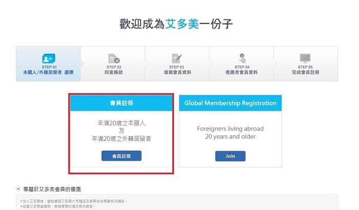 台灣會員申請步驟-會員註冊step1-2