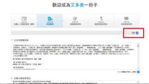 台灣會員註冊手把手教學