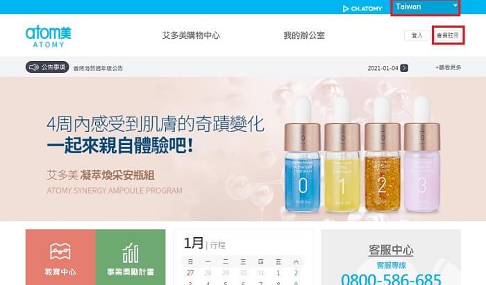艾多美台灣會員申請步驟-會員註冊step1