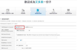 台灣會員申請步驟-會員資料step3-2