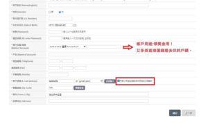 台灣會員申請步驟-個人資料寄到高雄