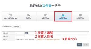 台灣會員申請步驟-安置人編號