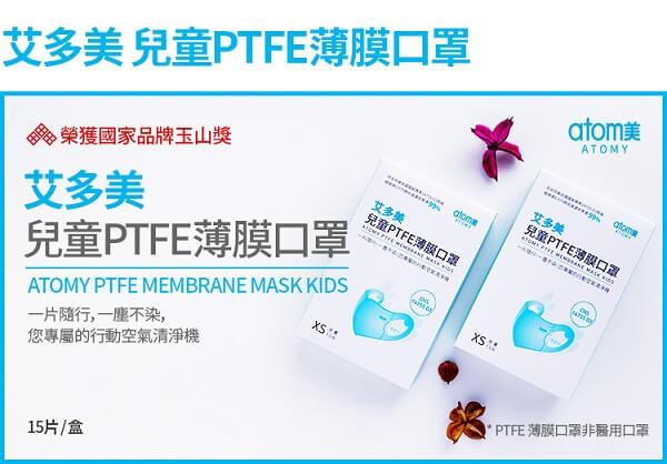 艾多美台灣製造兒童口罩 PTFE membrane Mask atomy taiwan