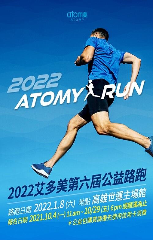 艾多美台灣高雄2022路跑公益活Atomy Taiwan