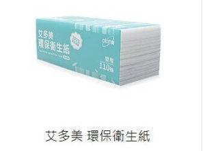艾多美衛生紙