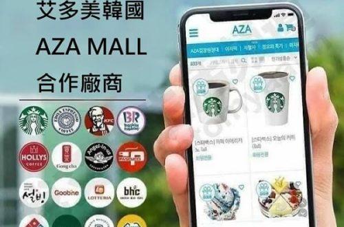 艾多美韓國星巴克aza mall