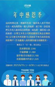 艾多美台灣疫情防疫捐款