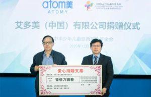 艾多美中國捐款支持兒童治療費Atomy China donated money to support children's treatment costs