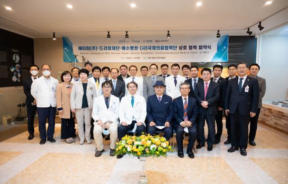 艾多美韓國耶穌醫院捐款Atomy Korea Donation to Jesus Hospital