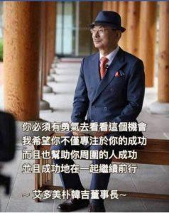 艾多美韓國董事長朴韓吉 atomy ceo