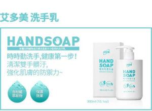 艾多美天然洗手液atomy handsoap
