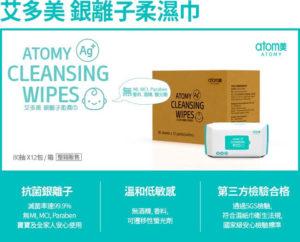 艾多美抗菌銀離子柔濕巾atomy Cleansing-Wipes