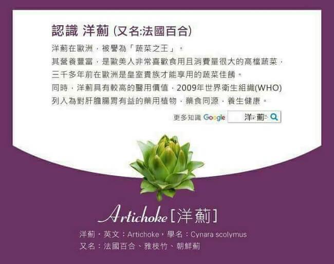 艾多美洋薊 atomy artichoke