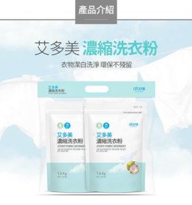 艾多美濃縮洗衣粉atomy fabric detergent