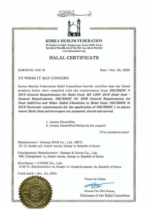 艾多美當歸蜂蜜飲證書HemoHIM-KMF Halal Certificate