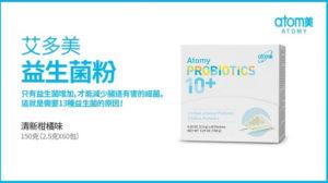 艾多美益生菌Atomy Probiotics 10