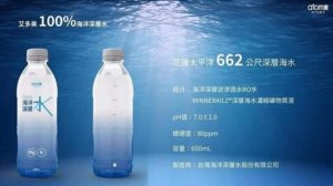 艾多美網路購物台灣花蓮海洋深層水