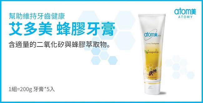艾多美蜂膠牙膏atomy propolis toothpaste