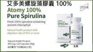 艾多美螺旋藻 atomy 100% pure spirulina