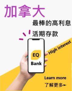 EQ加拿大高利息存款帳戶EQ Bank