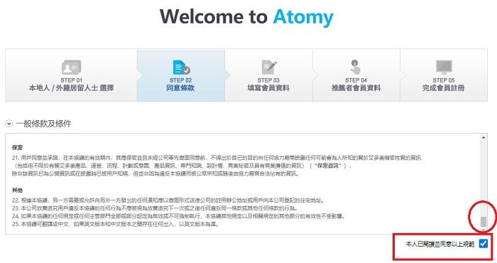 艾多美香港新註冊教學atomy hongkong online registration